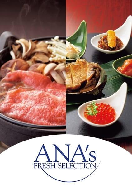 ANAフーズ 15000円コース