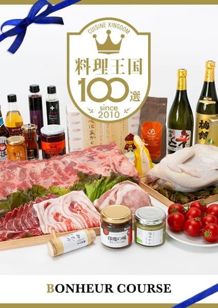 料理王国100選 Bonheur(ボヌール)コース