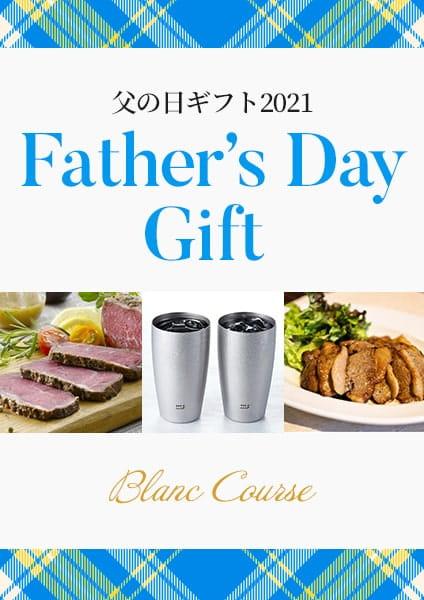 父の日ギフト2021 Blanc(ブラン)コース