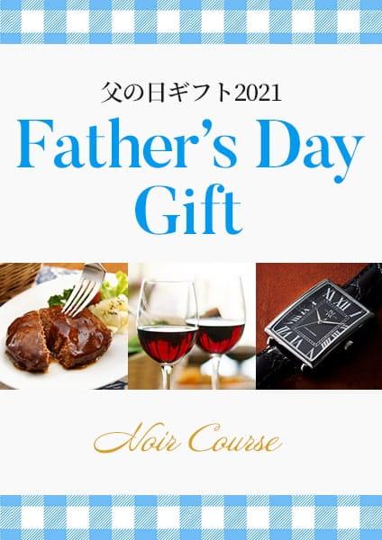 父の日ギフト2021 Noir(ノワール)コース