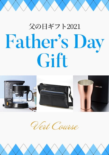 父の日ギフト2021 Vert(ヴェール)コース