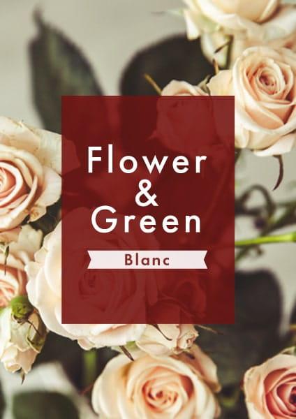 フラワー&グリーン Blancコース