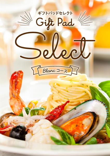 ギフトパッドセレクト Blanc(ブラン)コース