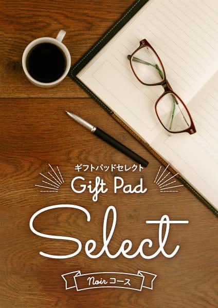 ギフトパッドセレクト Noir(ノワール)コース