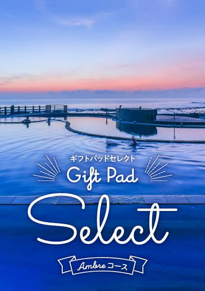 ギフトパッドセレクト Ambre(アンブル)コース