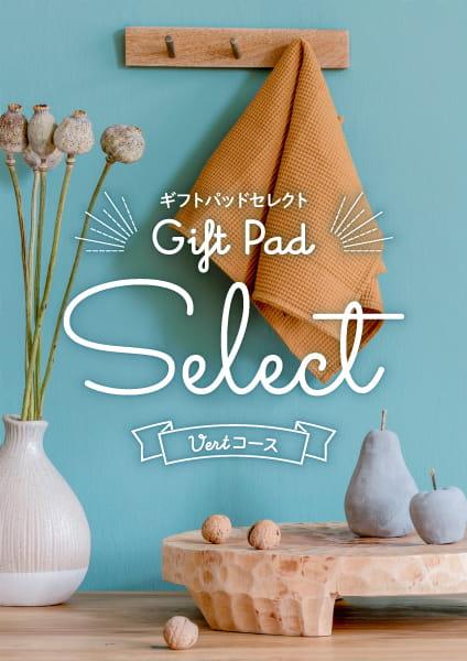 ギフトパッドセレクト Vert(ヴェール)コース