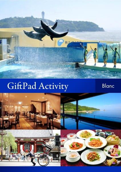 GiftPad Activity メール・SNSで贈る Blanc(ブラン)コース