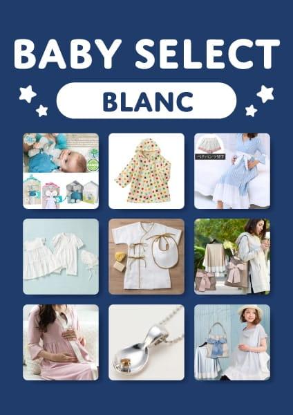 ベビーセレクト Blanc(ブラン)コース