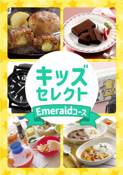 キッズセレクト Emerald(エメラルド)コース