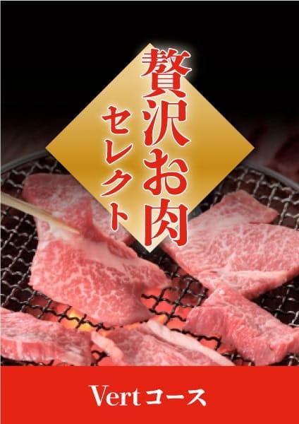 贅沢お肉セレクト 贅沢お肉セレクション 5000円コース