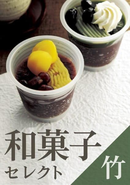 和菓子セレクト 竹コース