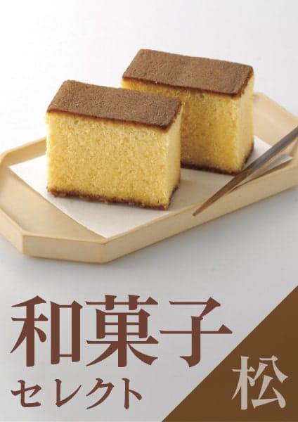 和菓子セレクト メール・SNSで贈る 松コース