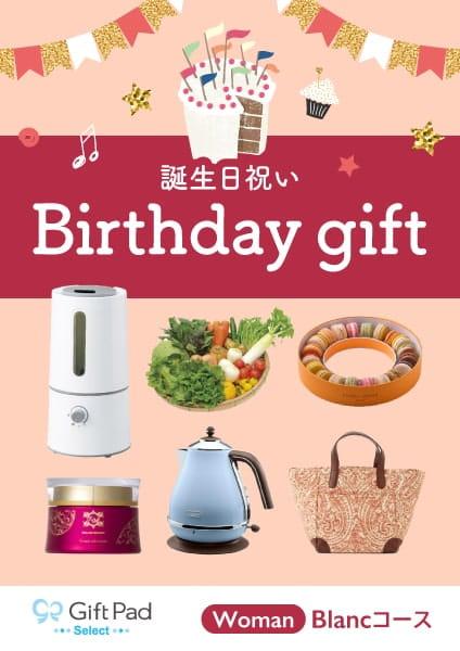 お誕生日祝い 女性向け 10000円コース