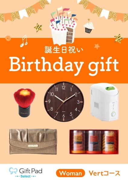 お誕生日祝い 女性向け 5000円コース