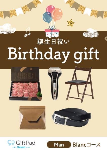 お誕生日祝い 男性向け 10000円コース