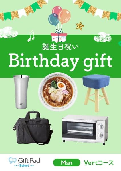 お誕生日祝い 男性向け 5000円コース