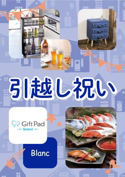 引越し祝い 10000円コース