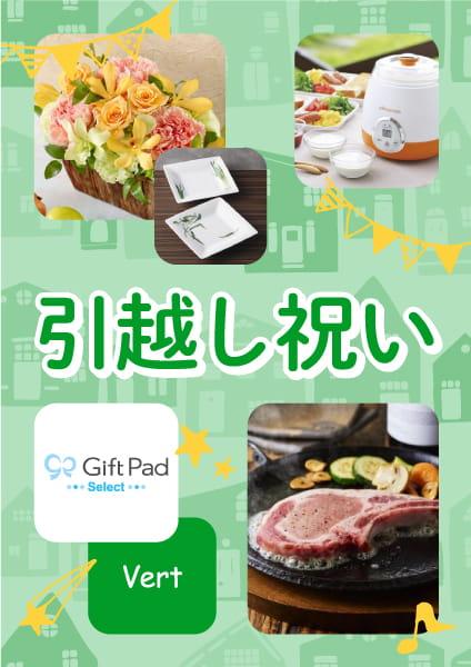 引越し祝い 5000円コース