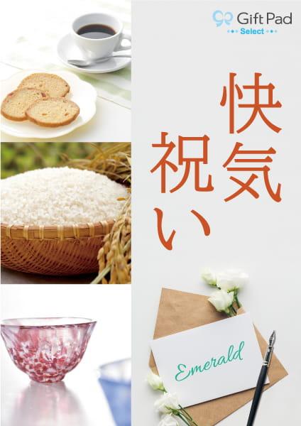 快気祝い 2000円コース
