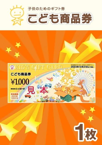 こども商品券 1000円コース
