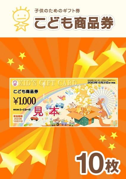 こども商品券 10000円コース