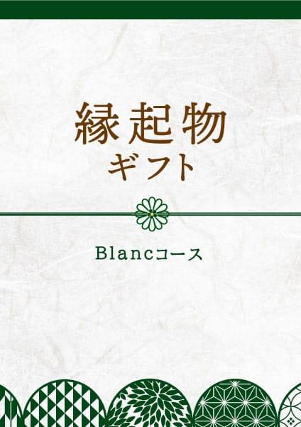 縁起物ギフト Blanc(ブラン)コース