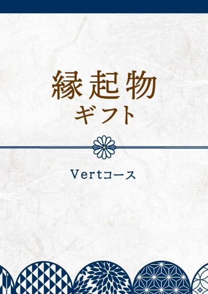 縁起物ギフト Vert(ヴェール)コース
