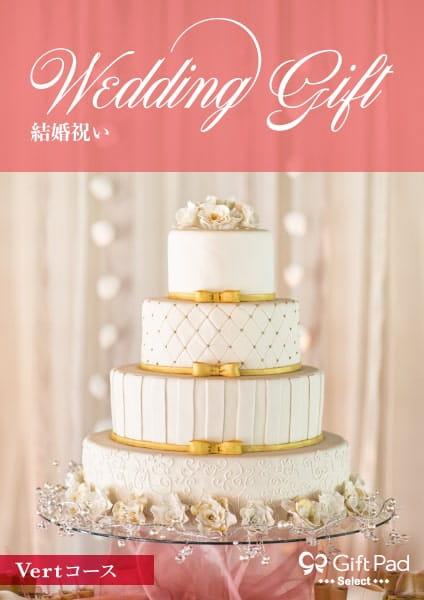 結婚祝い 5000円コース