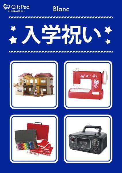 入学祝い 10000円コース