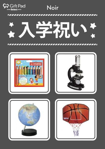 入学祝い 3000円コース
