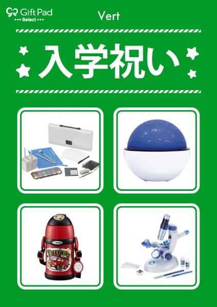入学祝い 5000円コース