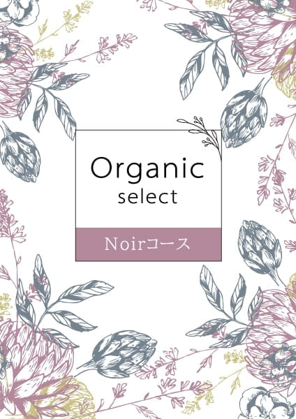 オーガニックセレクト Noir(ノワール)コース