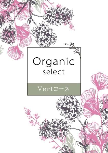 オーガニックセレクト Vert(ヴェール)コース