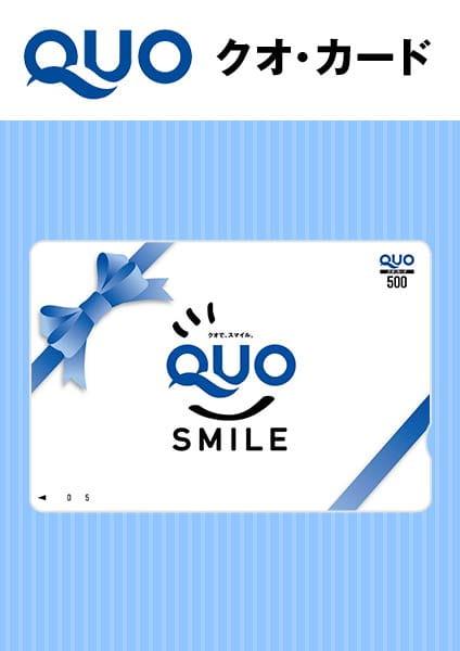 QUOカード メール・SNSで贈る 500円