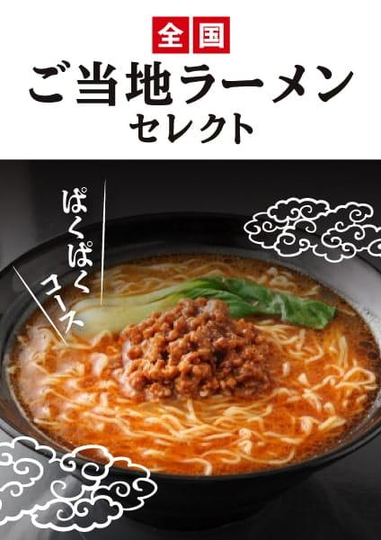 全国ご当地ラーメンセレクト ぱくぱくコース