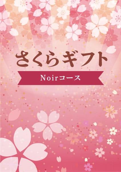 さくらギフト Noir(ノワール)コース