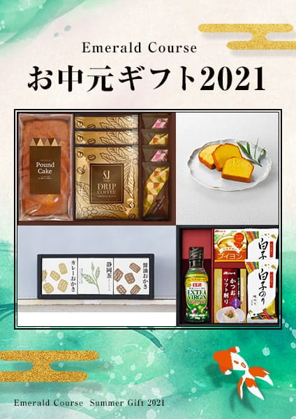 お中元ギフト2021 Emerald(エメラルド)コース