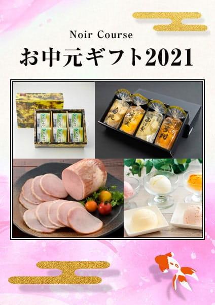 お中元ギフト2021 Noir(ノワール)コース