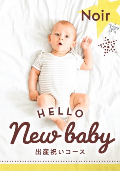 出産祝い Noir(ノワール)コース