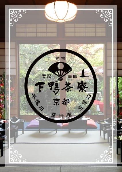下鴨茶寮 オリジナルギフト 3800円コース