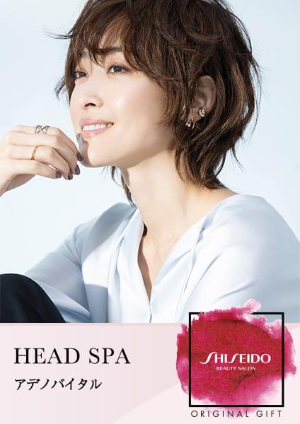 資生堂 HEAD SPA(85分)