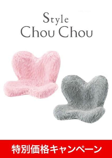 Style Style Chou Chou