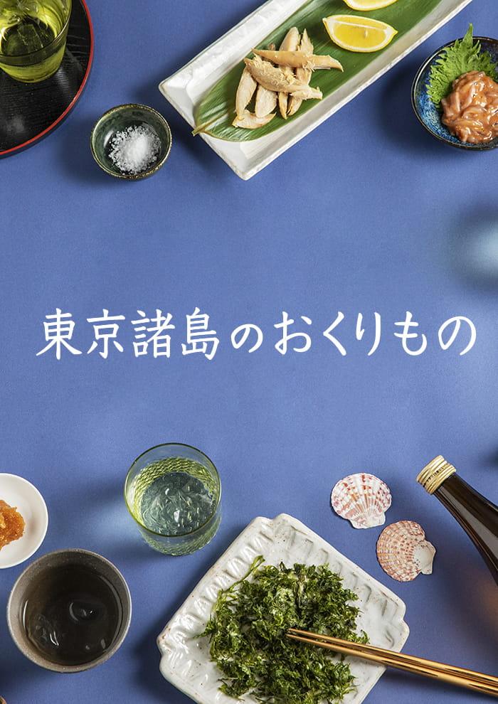 東京諸島のおくりもの Premiumコース Supported by SHUN GATE