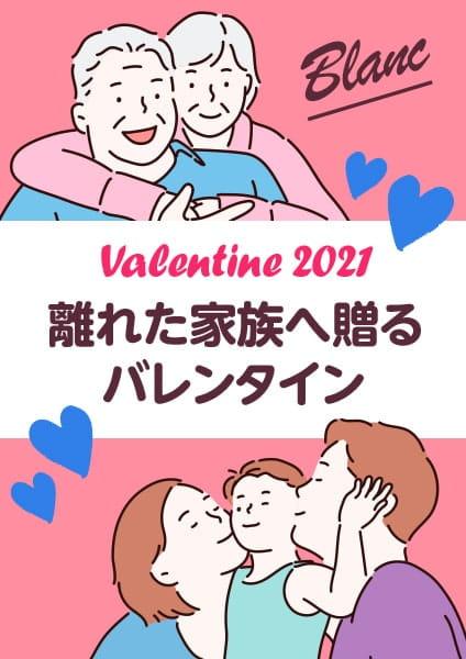 バレンタインギフト2021 遠く離れた家族に贈りたいギフトセレクション  Blanc(ブラン)コース