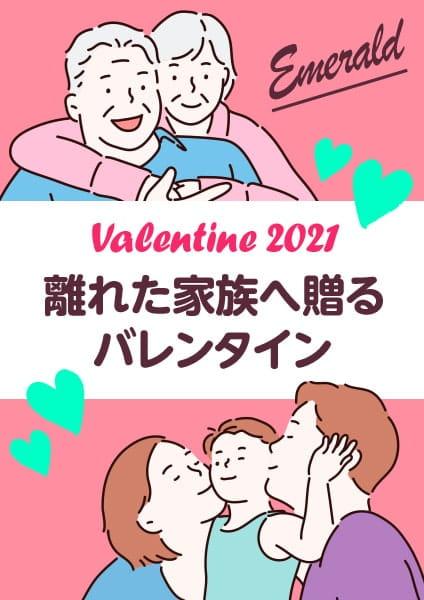 バレンタインギフト2021 遠く離れた家族に贈りたいギフトセレクション  Emerald(エメラルド)コース