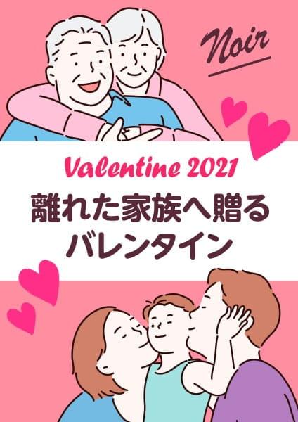 バレンタインギフト2021 遠く離れた家族に贈りたいギフトセレクション  Noir(ノワール)コース