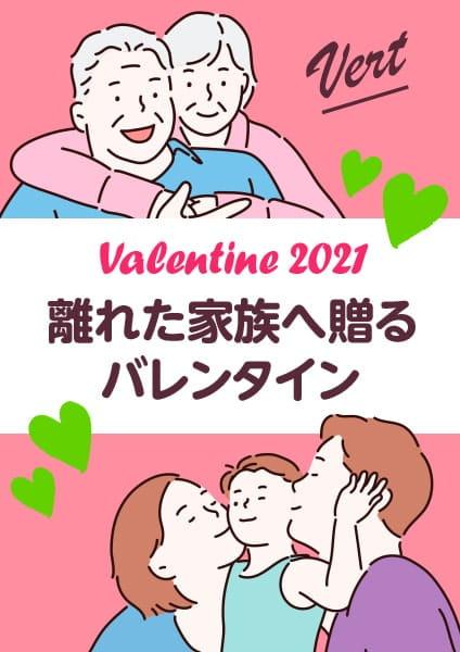 バレンタインギフト2021 遠く離れた家族に贈りたいギフトセレクション  Vert(ヴェール)コース