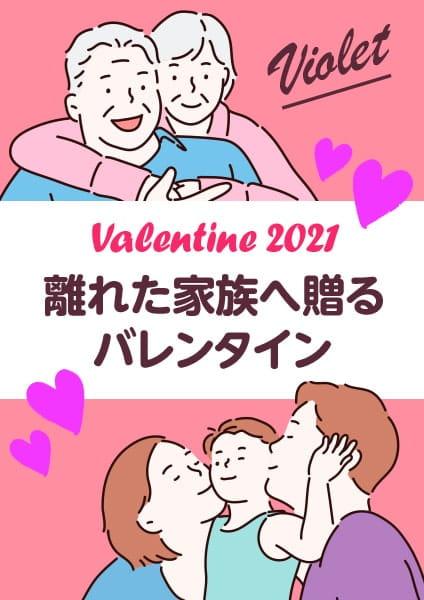 バレンタインギフト2021 遠く離れた家族に贈りたいギフトセレクション  Violet(バイオレット)コース