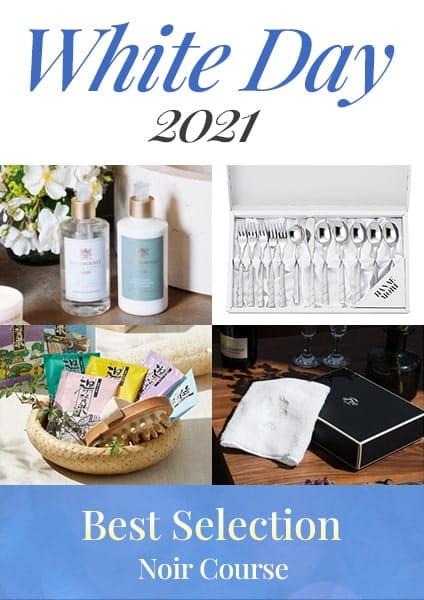 ホワイトデー2021 ベストセレクション Noir(ノワール)コース
