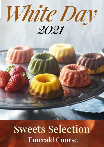 ホワイトデー2021 スイーツセレクション Emerald(エメラルド)コース